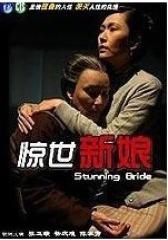 惊世新娘(影视)