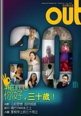 OUT电子杂志:三十岁你好(总第30期)(仅适用PC阅读)