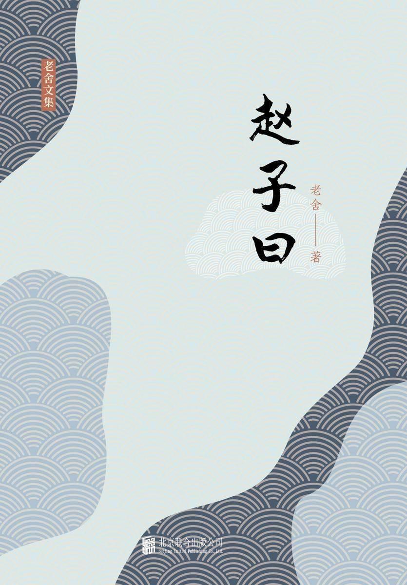 有间文库:赵子日