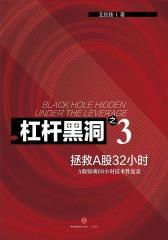 杠杆黑洞3——A股惊魂68小时技术性复盘:拯救A股32小时(电子杂志)