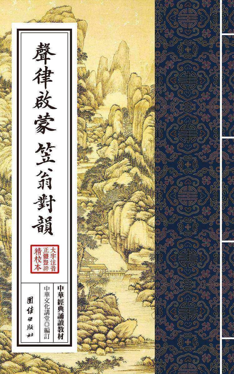 中华经典诵读教材-声律启蒙  笠翁对韵(繁体竖排)