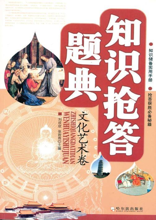 知识抢答题典·文化艺术卷(仅适用PC阅读)