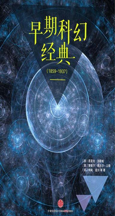 早期科幻经典(1859-1937)(套装共9册)