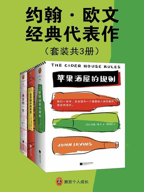 约翰·欧文经典代表作(共3册)