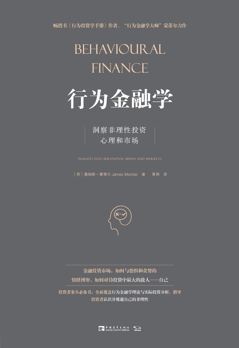 行为金融学:洞察非理性投资心理和市场
