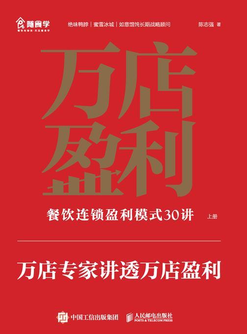 万店盈利:餐饮连锁盈利模式30讲