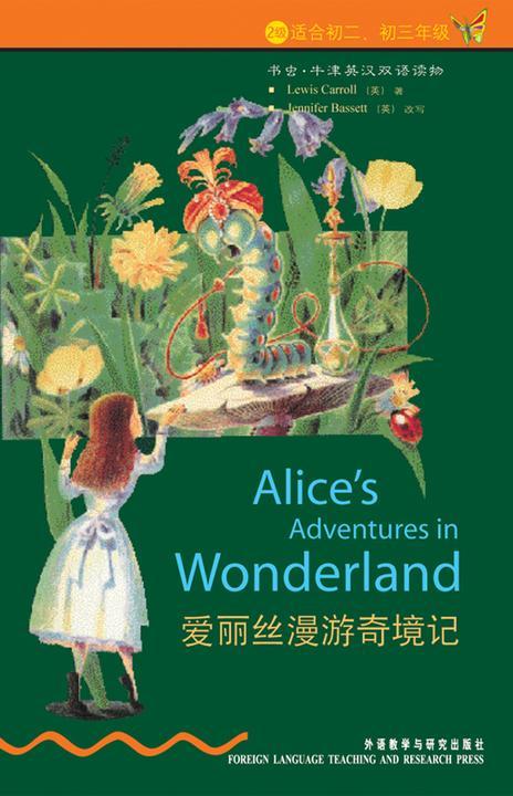爱丽丝漫游奇境记(2级)