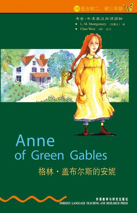 格林·盖布尔斯的安妮(2级)