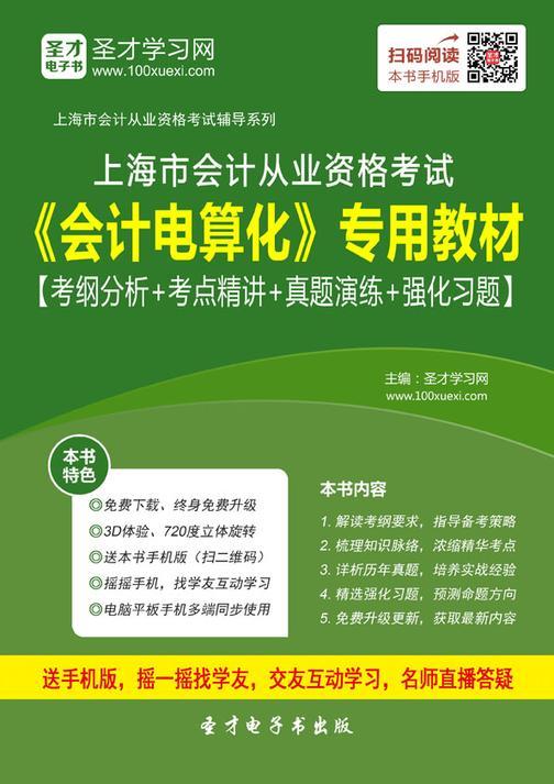 2016年上海市会计从业资格考试《会计电算化》专用教材【考纲分析+考点精讲+真题演练+强化习题】