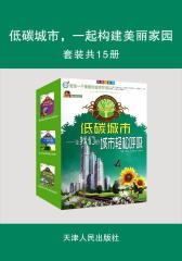 低碳城市,一起构建美丽家园(15册)