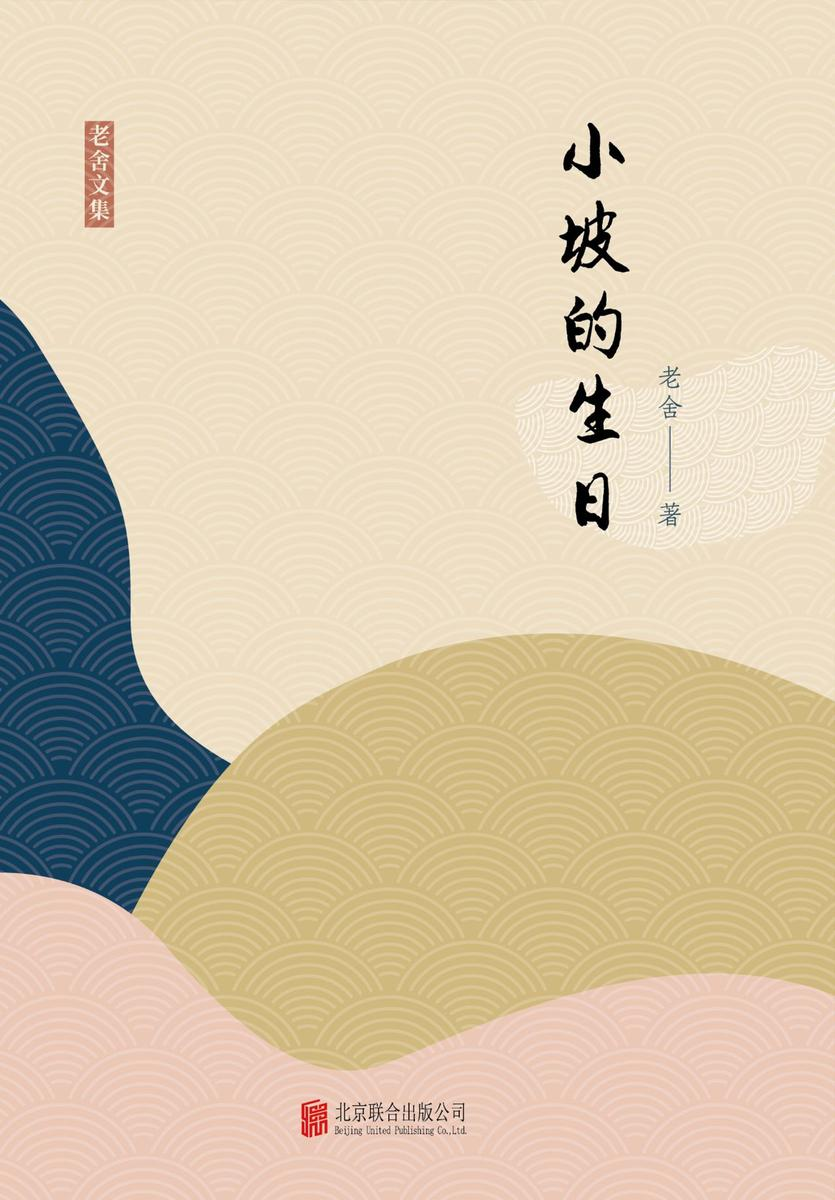 有间文库:小坡的生日