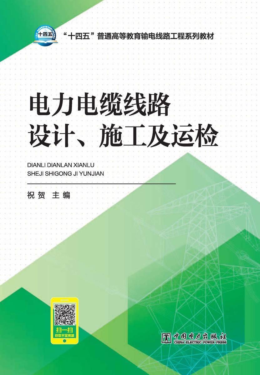 """""""十四五""""普通高等教育输电线路工程系列教材 电力电缆线路设计、施工及运检"""