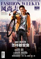 风尚志·质感达人志 双周刊 2011年20期(电子杂志)(仅适用PC阅读)