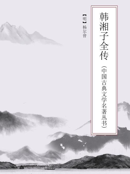 韩湘子全传(中国古典文学名著丛书)