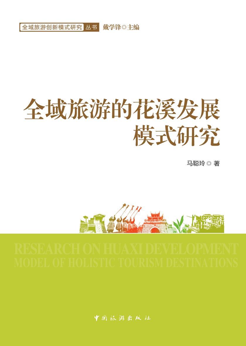 全域旅游的花溪发展模式研究