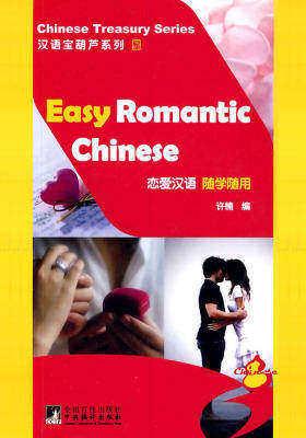 恋爱汉语随学随用(仅适用PC阅读)