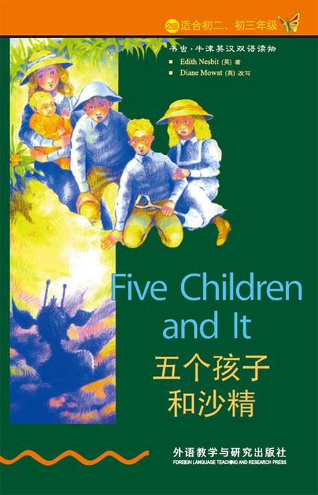 五个孩子和沙精(2级)