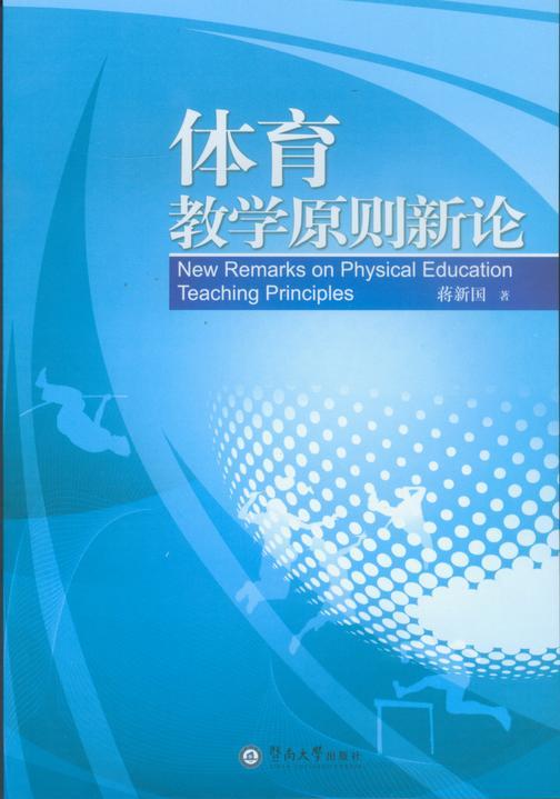 体育教学原则新论
