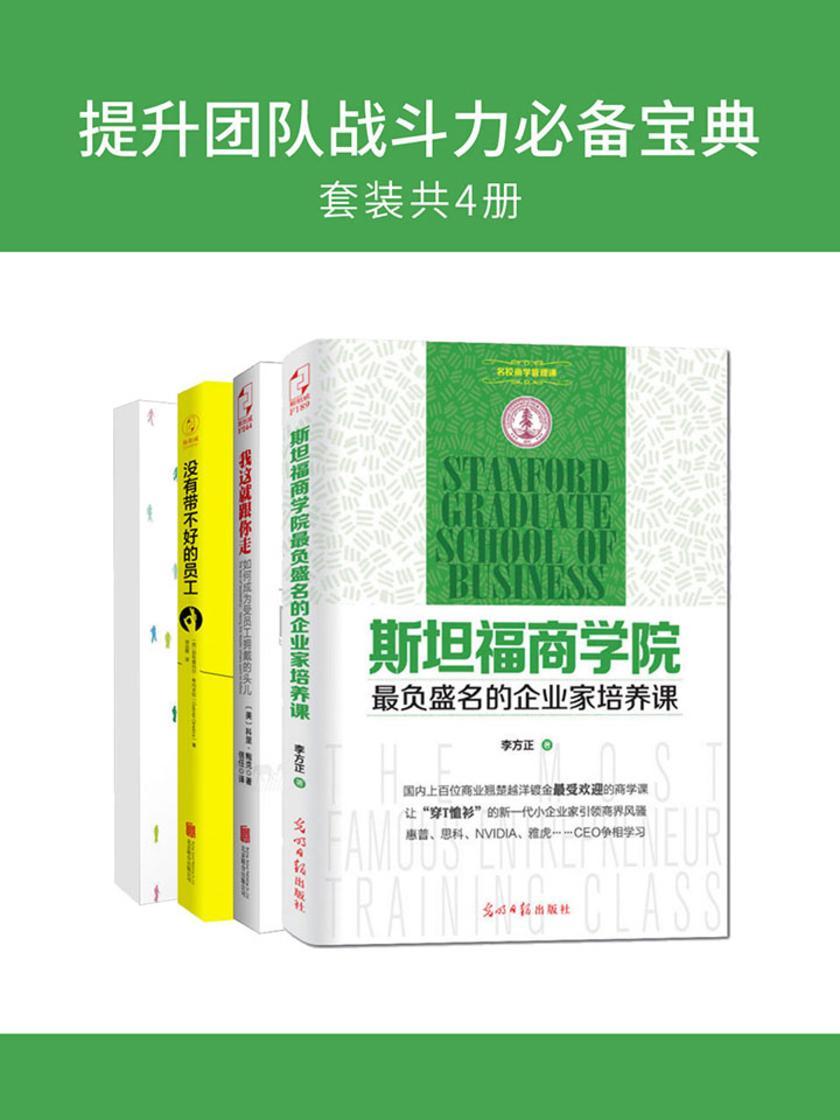 提升团队战斗力必备宝典(套装共4册)
