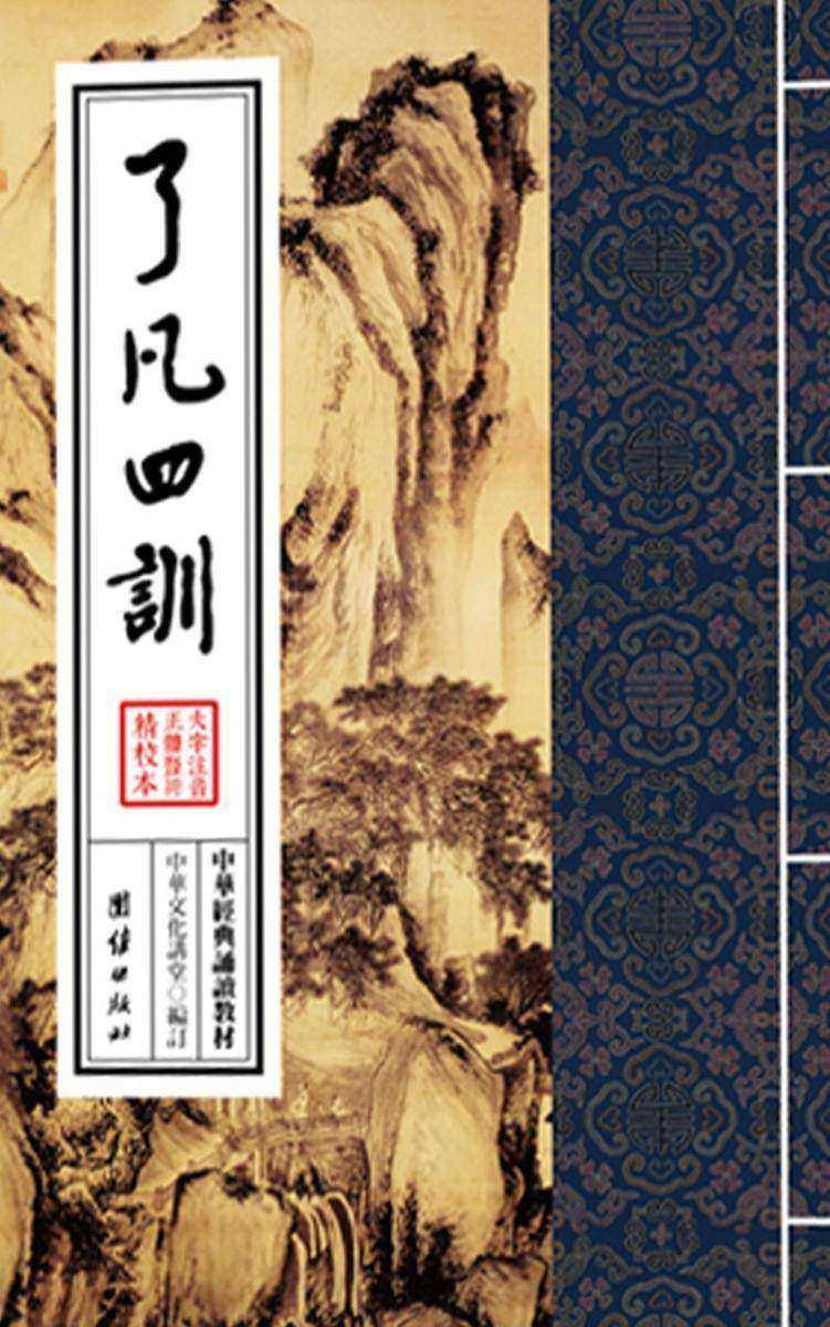 中华经典诵读教材-了凡四训(繁体竖排)