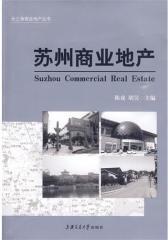 苏州商业地产(试读本)
