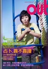 OUT电子杂志:占卜,靠不靠谱(总第38期)(仅适用PC阅读)