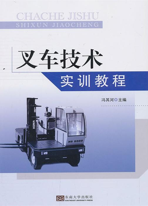 叉车技术实训教程