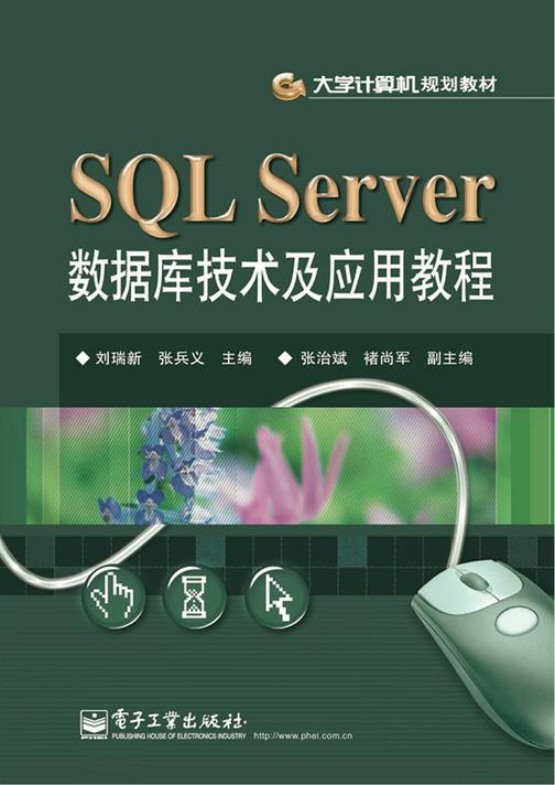 SQL Server数据库技术及应用教程