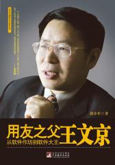 用友之父王文京:从软件作坊到软件大王