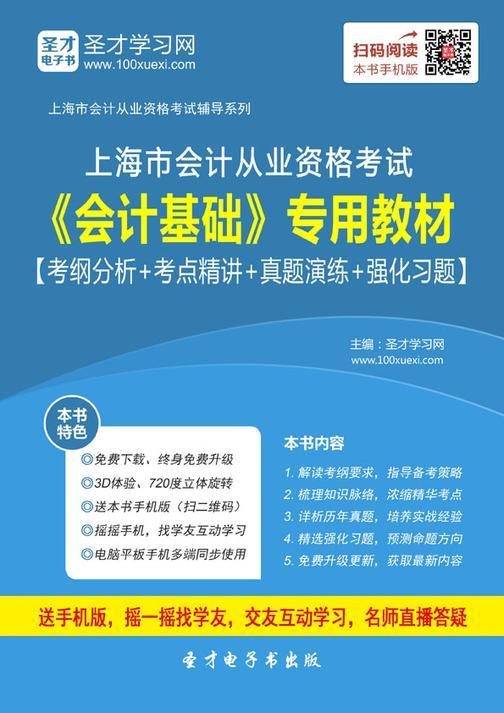 2016年上海市会计从业资格考试《会计基础》专用教材【考纲分析+考点精讲+真题演练+强化习题】