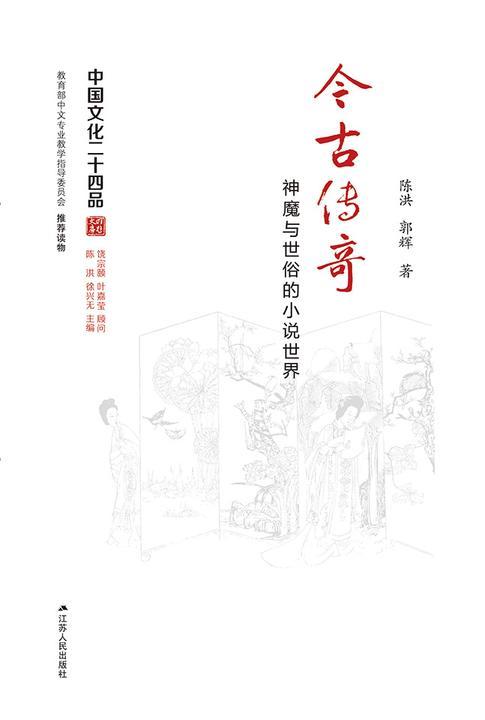 今古传奇——神魔与世俗的小说世界