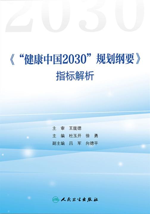 """《""""健康中国2030""""规划纲要》指标解析"""