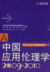 中国应用伦理学:2009—2010:多元文化与应用伦 理学专辑(仅适用PC阅读)