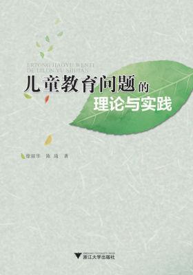 小学教师专业素养提升丛书:儿童教育问题的理论与实践