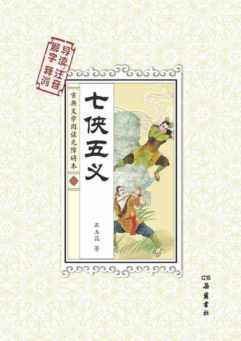 七侠五义(古典文学阅读无障碍本)在线阅读