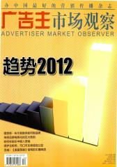 广告主·市场观察 月刊 2011年12期(电子杂志)(仅适用PC阅读)