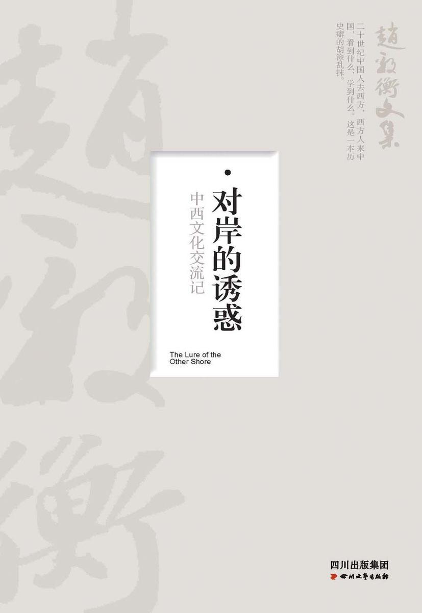 对岸的诱惑:中西文化交流记