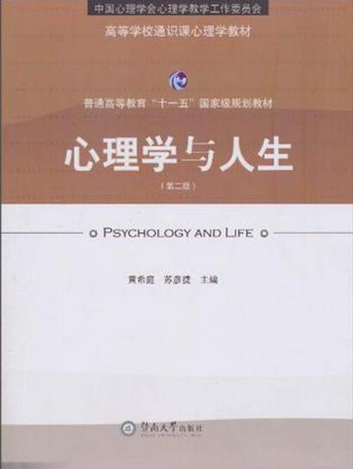 心理学与人生(第二版)