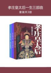 孝庄皇太后一生三部曲(全3册)