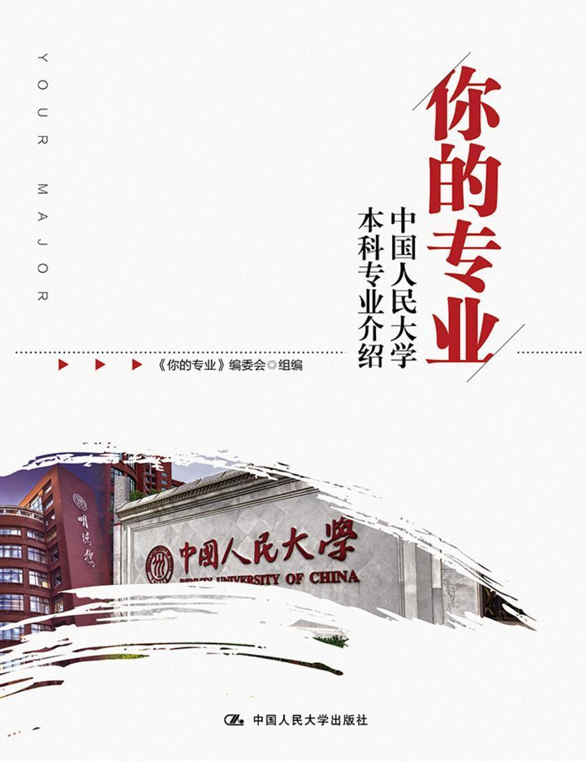 你的专业——中国人民大学本科专业介绍