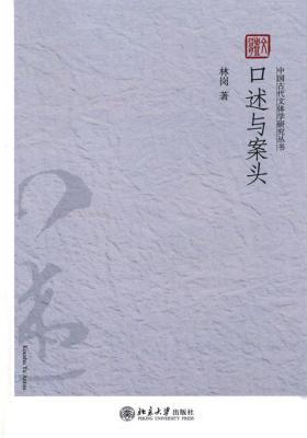 口述与案头(中国古代文体学研究丛书)