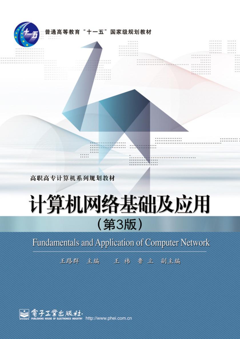 计算机网络基础及应用(第3版)