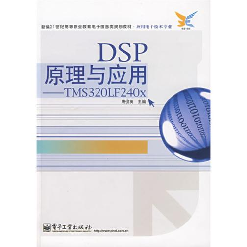 DSP原理与应用——TMS320LF240x