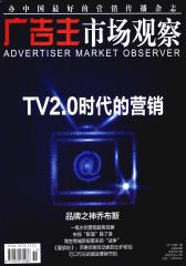 广告主·市场观察 月刊 2011年11期(电子杂志)(仅适用PC阅读)