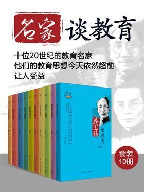 名家谈教育(全10册)