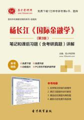 圣才学习网·杨长江《国际金融学》(第3版)笔记和课后习题(含考研真题)详解(仅适用PC阅读)
