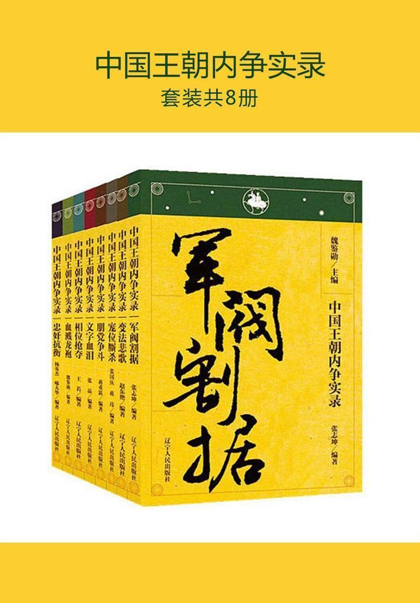 中国王朝内争实录(全8册)