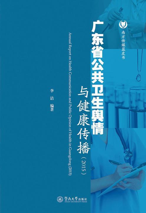南方传媒蓝皮书·广东省公共卫生舆情与健康传播(2015)