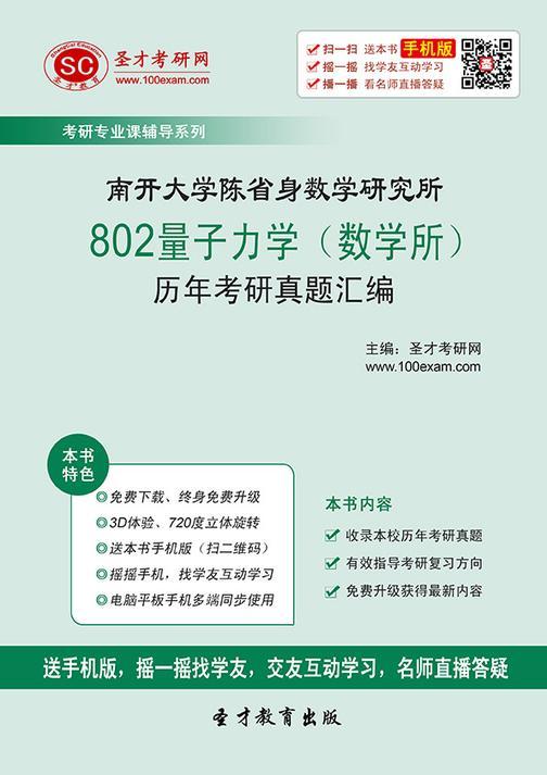 南开大学陈省身数学研究所802量子力学(数学所)历年考研真题汇编