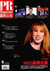 国际公关 双月刊 2011年06期(电子杂志)(仅适用PC阅读)